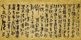 中峰明本墨蹟(重要文化財)