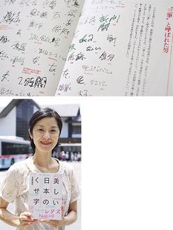 ある新聞記者のメモについて解説・考察したページ(上)と著書を持つ井原さん