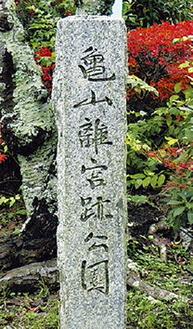 嵐山 亀山離宮跡公園碑