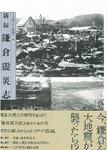 『新編鎌倉震災志』の表紙