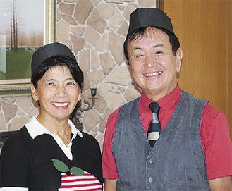 山田修司さんと和美さん