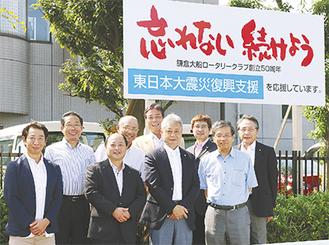 映画会や朗読会など東日本大震災の被災地支援を続けており、一昨年9月には山崎浄化センターそばに看板を設置した