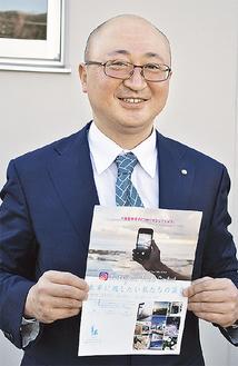 ポスターを手に参加を呼びかける山田会長