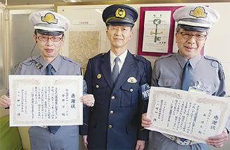 左から金井さん、野口署長、森さん