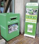 市役所前の回収ボックス