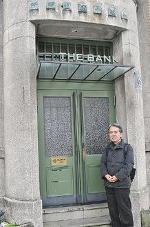著書で紹介している旧鎌倉銀行由比ガ浜出張所と吉田さん