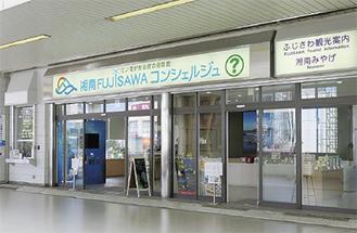 「湘南FUJISAWAコンシェルジュ」(写真は改装前)
