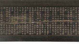 鎌倉市指定文化財 荏柄天神社詩板(荏柄天神社蔵)