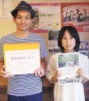 発起人の佐々木さん(右)と、署名回収ボックスが設置されている「なみへい」の店主・浜田紳吾さん