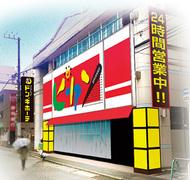 市初の「ドンキ」グループ店
