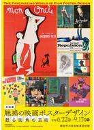 魅惑の映画ポスター展
