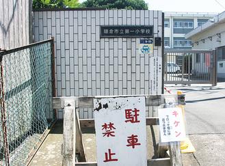 第一小学校の正門の壁。市は張り紙などで注意喚起している(6月25日撮影)