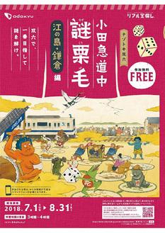 小田急線各駅で配布される冊子