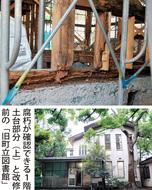 耐震改修工事を一時中止
