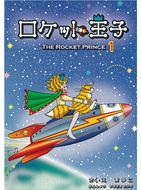『ロケット王子』と初コラボ