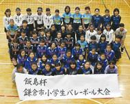 飯島杯を初開催