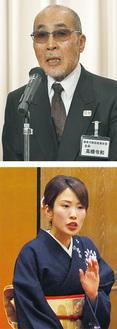 あいさつする高橋会長(上)と講談師の一龍齋貞鏡さん