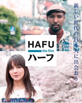 映画「HAFU ハーフ」チラシ