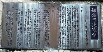 市役所前の石碑に刻まれている鎌倉市民憲章