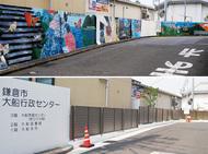 安全対策で壁画撤去