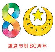 市制80周年記念ロゴ決定