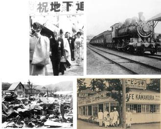 右上から時計回りに蒸気機関車6400系、カフェーカマクラ、関東大震災に持ちこたえた鎌倉駅舎、鎌倉駅の東西を結ぶ地下道の渡り初め式=高柳さん提供