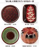 「鎌倉彫製作70年の集大成に」