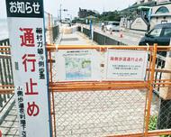稲村ガ崎の歩道80cm沈下