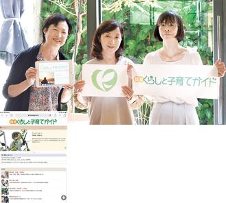 左から入江代表、鎌田さん、上山さん、リニューアルしたサイト(左下)
