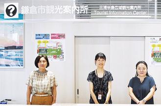JR鎌倉駅前の観光案内所
