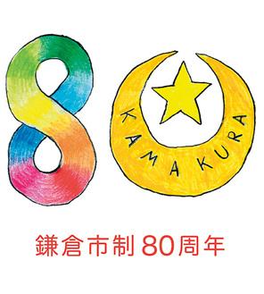 市制80周年記念ロゴ