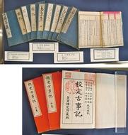 「鎌倉仙覚文庫」が開設