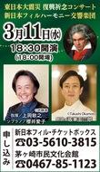 新日本フィルハーモニー&坂東玉三郎がやって来る