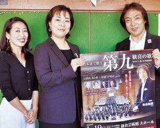 公演をPRする徳永さん、大隅さん、飯森さん(左から)