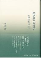 『侘び寂びの哲学』出版