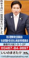 鎌倉市の地域防災力向上を!