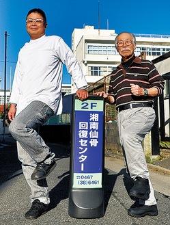 元気良く足を上げる大橋さん(右)と高橋院長