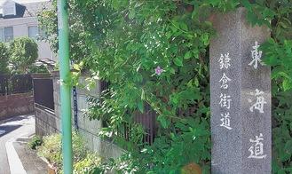 名古屋市にある鎌倉街道の道標