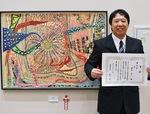 2018年に鎌倉市展で優秀賞を受賞し、笑顔を見せる楳本さん