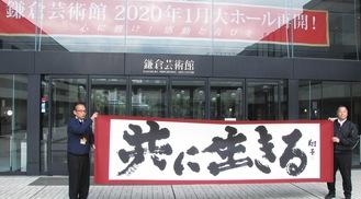 4月1日から10月31日まで芸術館玄関に飾られます