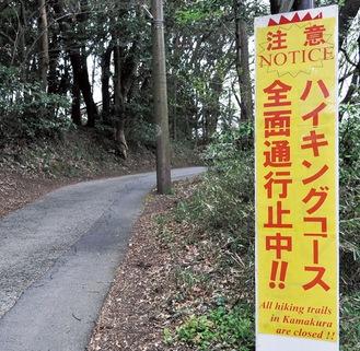 注意を促す看板が立つ葛原岡ハイキングコース入口