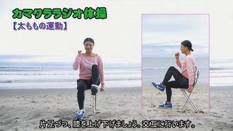 体操を紹介する動画のワンシーン