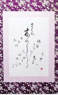 紀貫之の代表歌をアートで表現