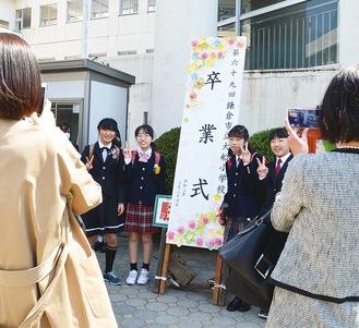 笑顔で記念撮影する卒業生ら
