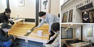 改装のため床にニスを塗る福澤さんと同級生たち(左)、新店舗入り口(右上)、和モダンな内装(右下)