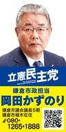 コロナ感染者第1位の鎌倉市市民のため医療従事者への支援が必要