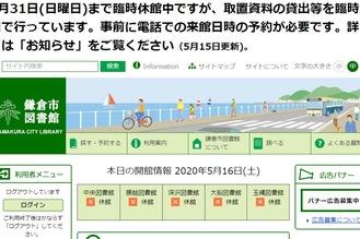 鎌倉市図書館のウェブサイト