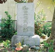 「和田塚」に眠るのは...