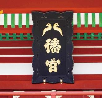 鶴岡八幡宮の扁額