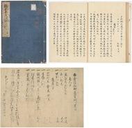 「戦国の鎌倉」知る企画展